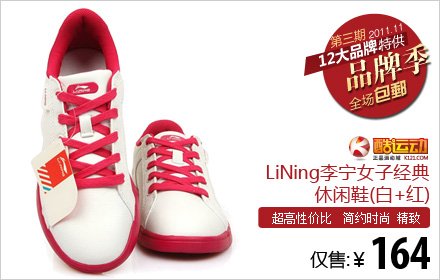 李宁女子运动生活系列经典休闲鞋(白色+红色)