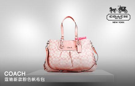 新款粉色帆布包