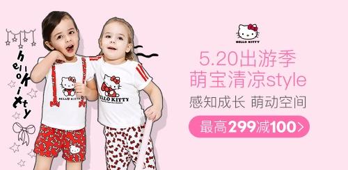 5.20出游季,萌宝清凉style