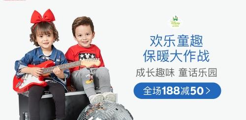 迪士尼宝宝品牌日专场