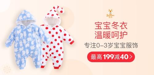 宝宝冬衣 温暖呵护