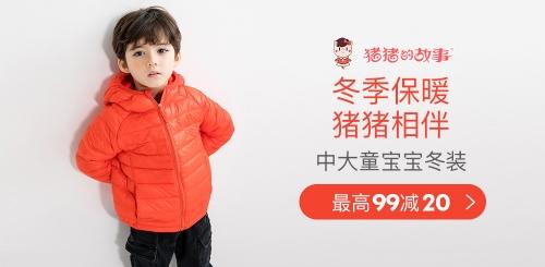 心选品质  聚惠秋冬