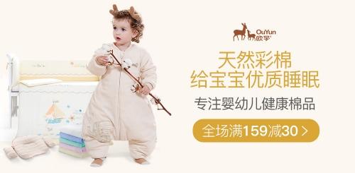 天然彩棉给宝宝优质睡眠