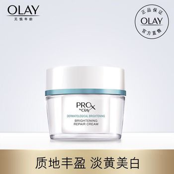 美国•OLAY(玉兰油)Pro-X 亮洁皙颜修护霜 48g