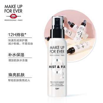 法国•玫珂菲(Make Up For Ever)保湿定妆喷雾  125ml