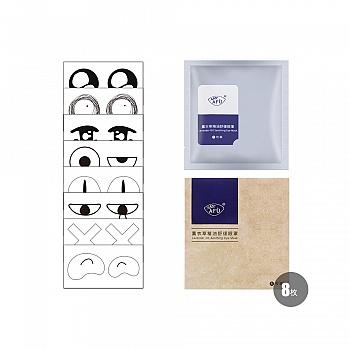 中国•阿芙薰衣草精油舒缓眼罩(8枚)