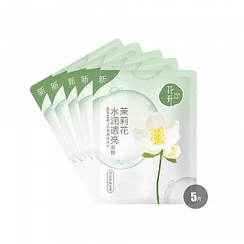 中国•相宜本草花开茉莉花水润透亮面膜25g*5片