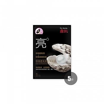 中国台湾•森田(Dr.Morita) 珍珠透光美肌黑面膜 5片