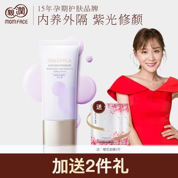 亲润 孕妇护肤品 水润轻纱焕颜隔离霜30g孕期专用化妆品哺乳期
