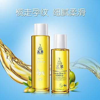 五羊橄榄油190ml+100ml 孕妇护肤品
