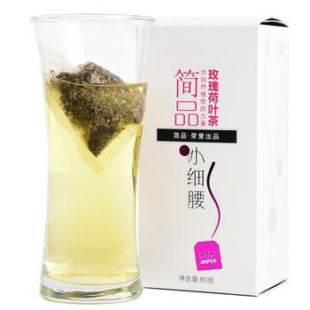 买1送1简品玫瑰荷叶茶80g