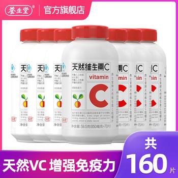 养生堂天然维生素C70片 加量特惠