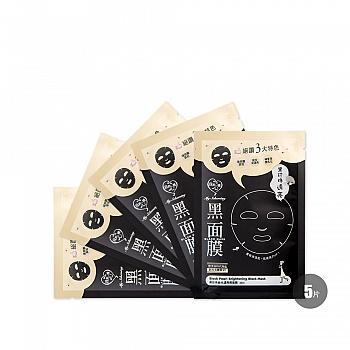 中国台湾•我的心机 黑珍珠丝光透亮黑面膜5入(进口品微笑版)