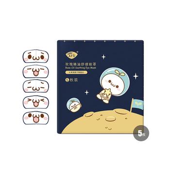 中国•阿芙玫瑰精油舒缓眼罩(长草颜团子限量版)
