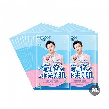 中国•水密码海泉细润水光面膜(爱上你的水光美肌)23g*20