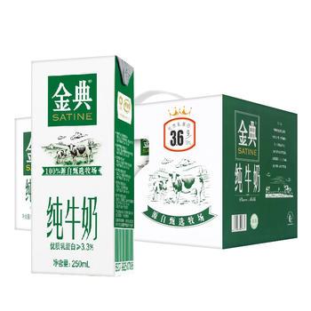 【2月新货】 伊利牛奶金典纯牛奶250ml*12/提 品质保障