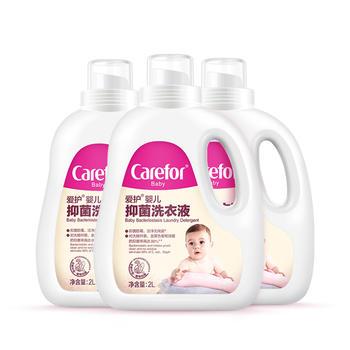 爱护婴儿植萃消毒洗衣液2L*3瓶 深层去渍