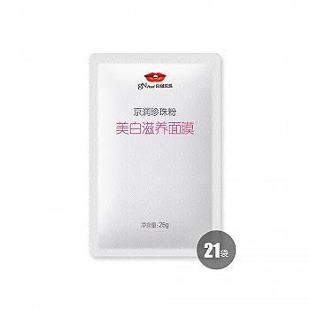 京润珍珠(gNpearl)珍珠粉美白滋养面膜25G*21袋