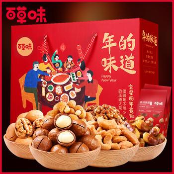 百草味 坚果大礼包1428g 零食礼盒