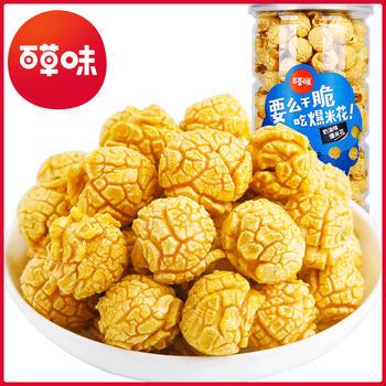百草味 爆米花150g 零食膨化小吃