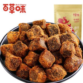 百草味 牛肉粒100gx3袋 零食特产肉