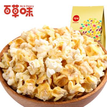 百草味 黄金玉米豆130g 爆米花零食