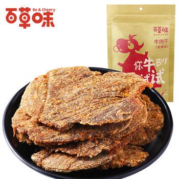百草味 牛肉干100g 零食特产小吃