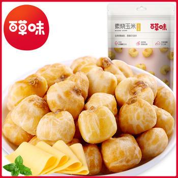百草味 素烧玉米80g 黄金玉米豆
