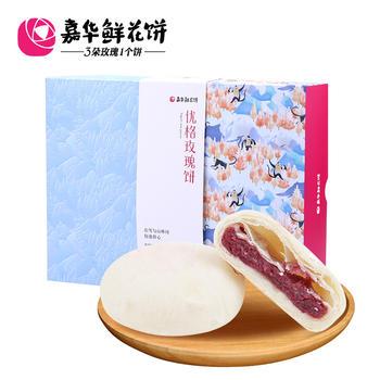 嘉华鲜花饼 优格玫瑰礼盒450g糕点