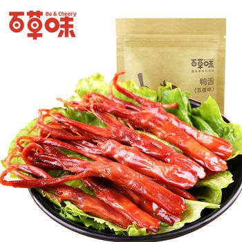 百草味 鸭舌100g 小吃零食肉类卤味