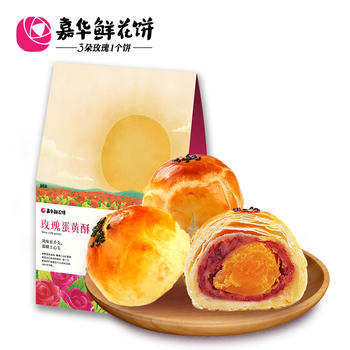 嘉华鲜花饼 玫瑰蛋黄酥礼袋360g 6枚礼袋装