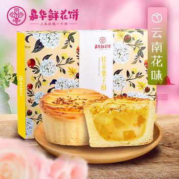 嘉华鲜花饼 桂花栗子酥礼盒450g