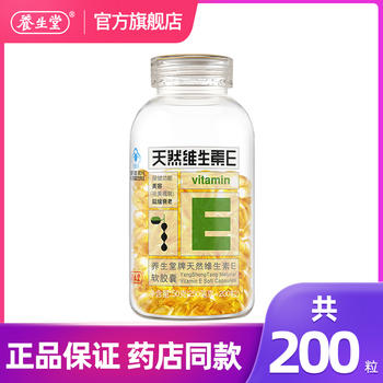 养生堂牌天然维生素VE 200粒 特惠【送bobo湿巾80片】