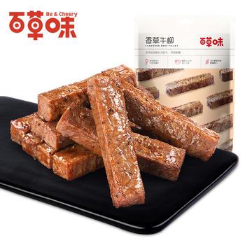 百草味-香草牛柳120g 牛肉卤味熟食