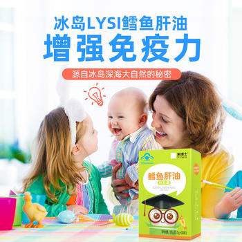 禾博士 鳕鱼肝油30粒儿童型 EPA DHA