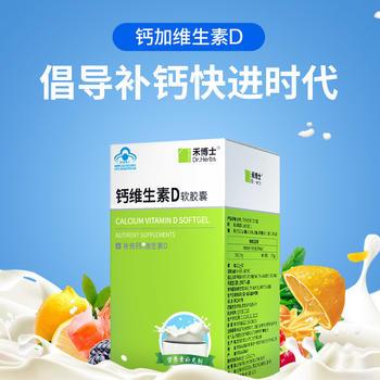 禾博士 钙维生素D软胶囊200粒 液体钙
