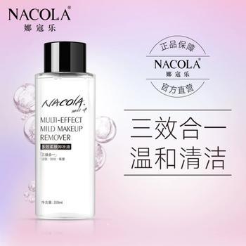 【清仓】NACOLA多效柔肤卸妆液200ml