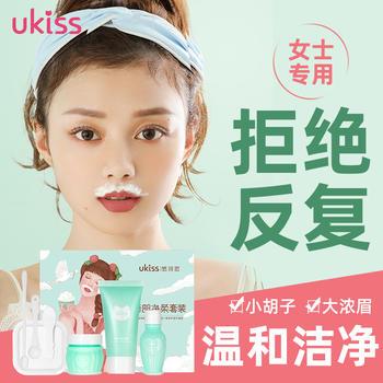 UKISS/悠珂思脸部净柔漂胡剂20g+30g温和快捷方便