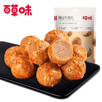 百草味 潮汕牛肉丸100g 肉类熟食