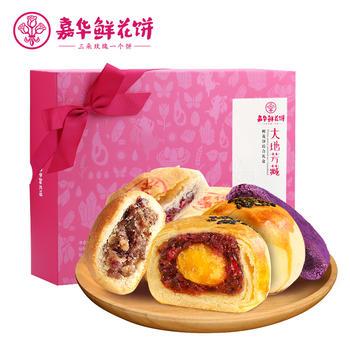 嘉华鲜花饼 大地芳藏礼盒 470g 多口味糕点