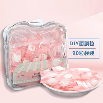 态美 90粒DIY面膜粒面膜碗套装补水面膜糖果压缩面膜纸