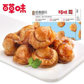 百草味 虾夷扇贝110g 扇贝肉海熟食