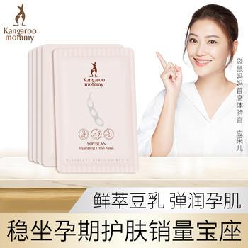 袋鼠妈妈豆乳面膜6片孕妇护肤品孕妇化妆品