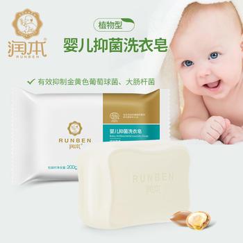 润本婴儿抗菌洗衣皂200克