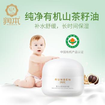 润本婴儿山茶油滋润霜50克