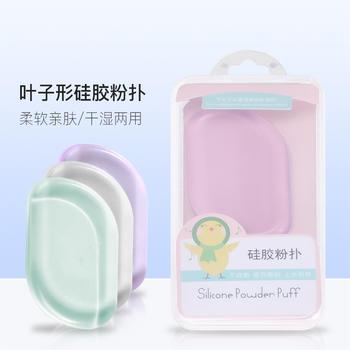 拉美拉 盒装叶子形化妆粉扑不吃粉透明硅胶美妆粉扑