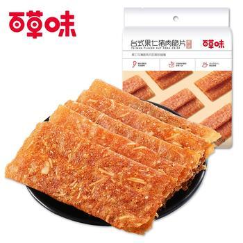 百草味 台式果仁猪肉纸35g 肉脯脆