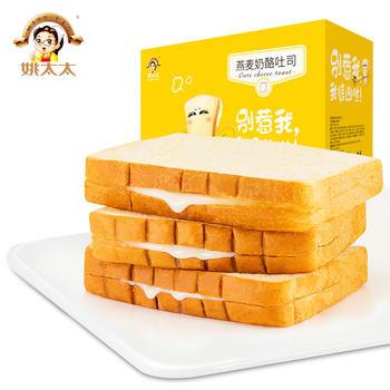 【姚太太】燕麦奶酪夹心吐司800g