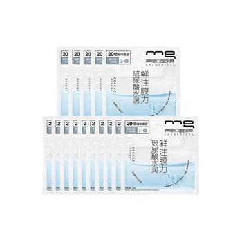 MG美即鲜注膜力玻尿酸水润面膜套装15片