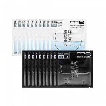 MG美即双重双效鲜注膜力黑白面膜套装20片